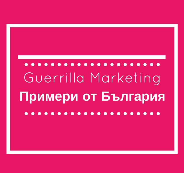 Guerrilla примери от България