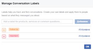 Фейсбук съобщения имат функции, които могат не само да улеснят работата ни, но и да ни дадат възможност за много по-бърза комуникация с потребителите.