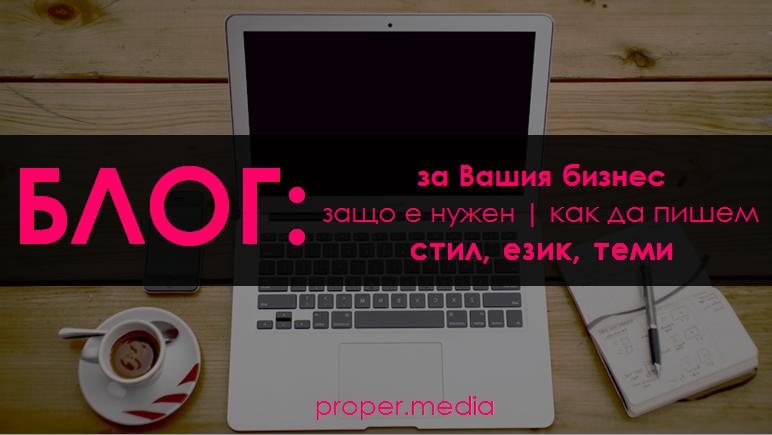 blog za biznes - kak da pishem, stil, ezik, temi