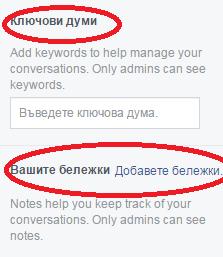 За да сме полезни на Вас, решихме да обобщим случващото се и да разкажем всичко ново от Фейсбук за бизнеса - съобщения, бележки, промяна името на страница.