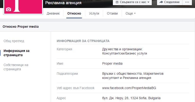 По Фейсбук посрещат, по услугите изпращат. Добре поддържаната фен страница дава на бизнеса множество предимства, а ние от Proper.media му помагаме в това.